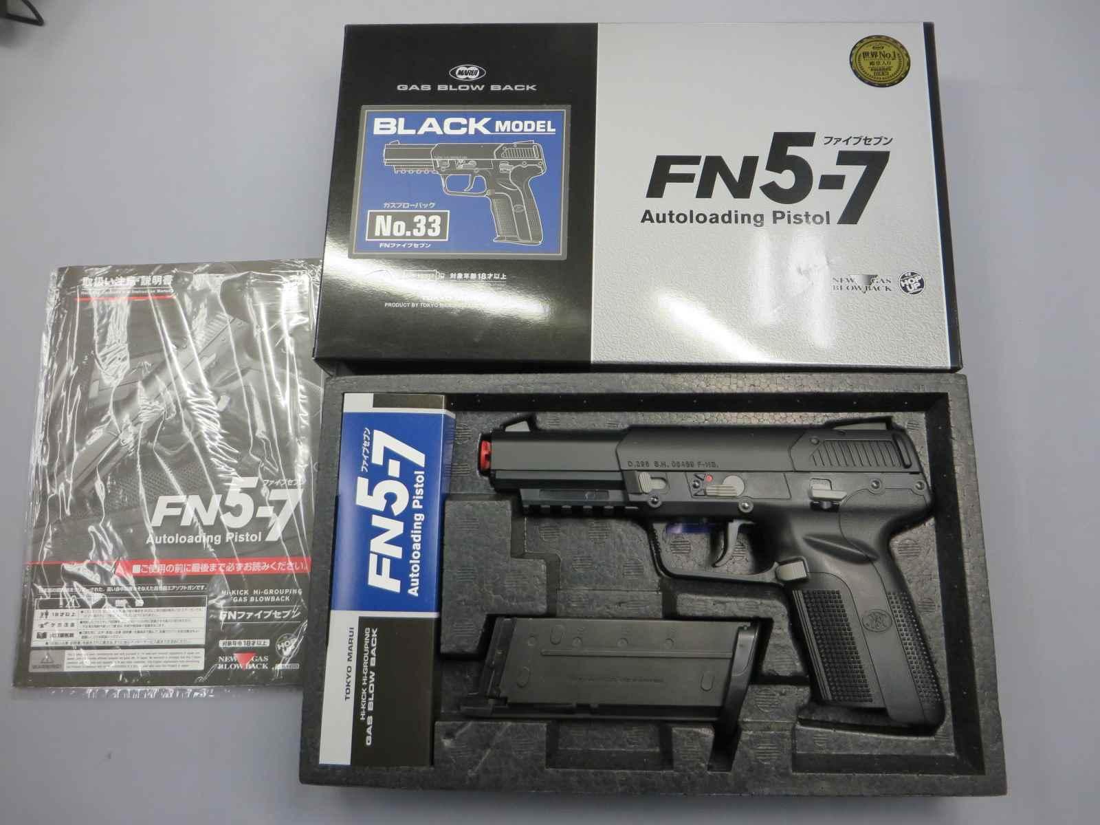 【東京マルイ】FN5-7 ファイブセブン ブラック
