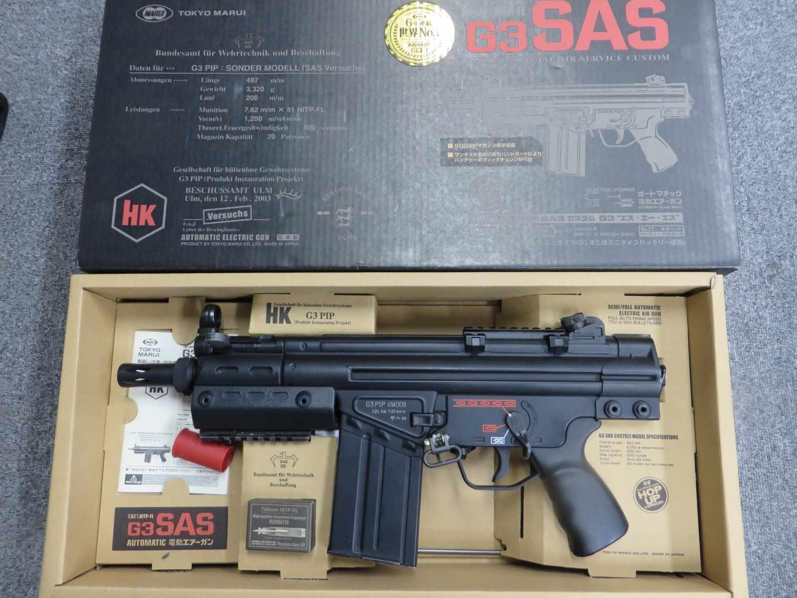 【東京マルイ】H&K G3 SAS / マウント・スリングアダプター