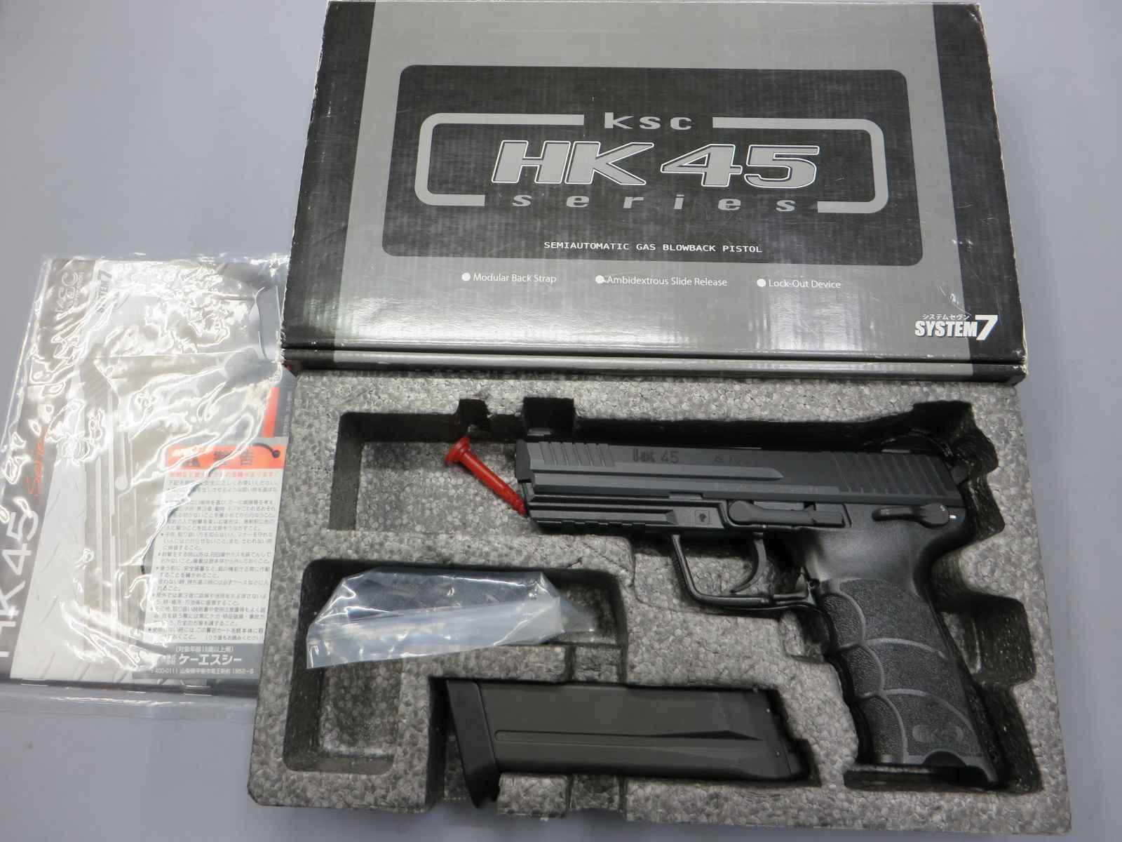 【KSC】HK45  SYSTEM7