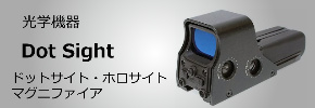 ライト・レーザーサイト 販売