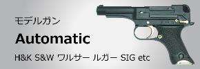 モデルガン リボルバー  S&W コルト ルガー 古式銃 SAA.45 など