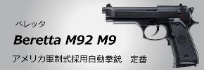 ベレッタ Cougar / M8000 M8045 PX4 ロテイティングバレル方式バレル搭載モデル