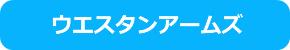 東京マルイ製 エアガン 買取価格