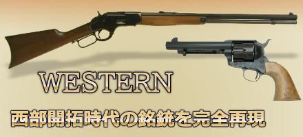 ウエスタン 販売 ウィンチェスター・コルトSAA.45・ニューモデルアーミー etc 西部開拓時代の銘銃完全再現